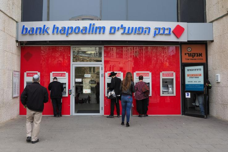 Bank Hapoalim Jerusalem