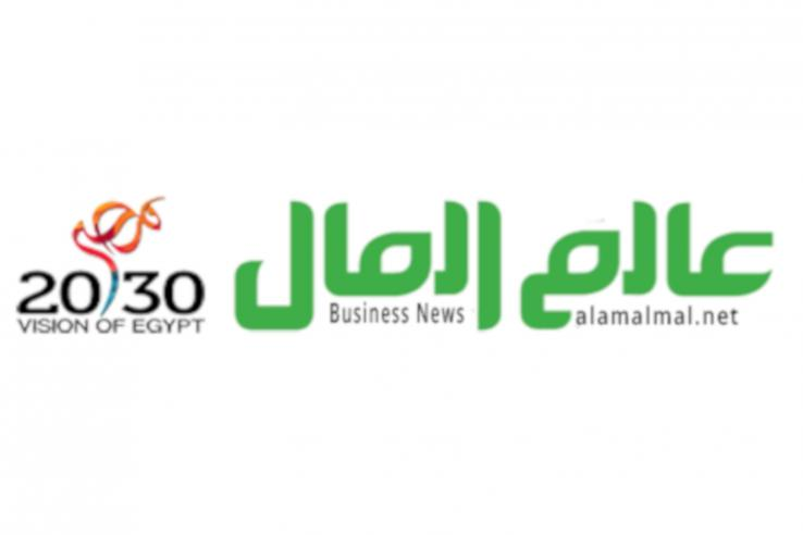 Vision of Egypt 2030 logo with business news at alamalmal.net logo in green Arabic text with black English text below it
